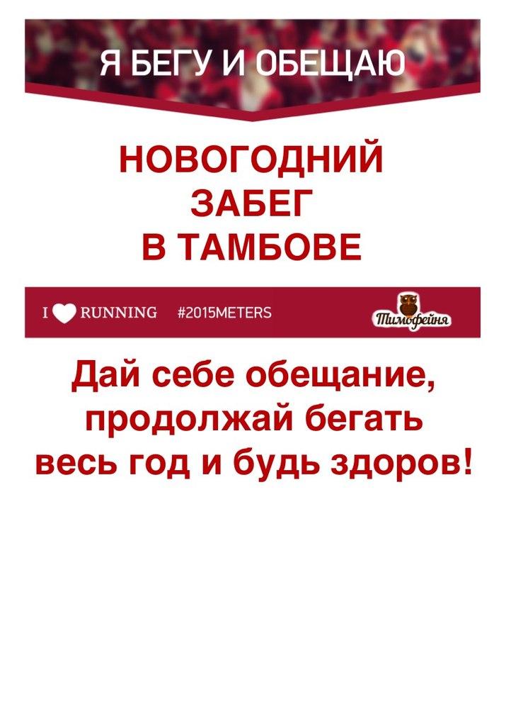 Афиша Тамбов 1/1 Пробеги 2015 метров в День Обещаний @ Тамбов
