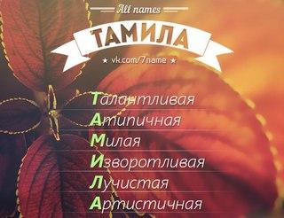 Поздравления с именинами Тамиле (с днём рождения)! Поздравь