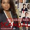Скандал | Scandal сериал ✔
