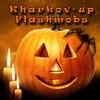 Halloween Exemption|Kharkov-up Flashmobs|Харьков