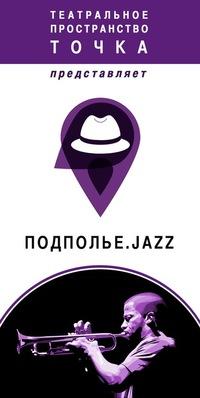 Театральная вечеринка «Подполье. Джаз»