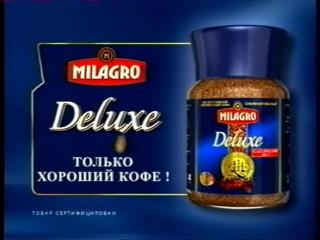 staroetv.su / Реклама (Россия, ноябрь 2003)