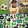Футбол. Статистика и история