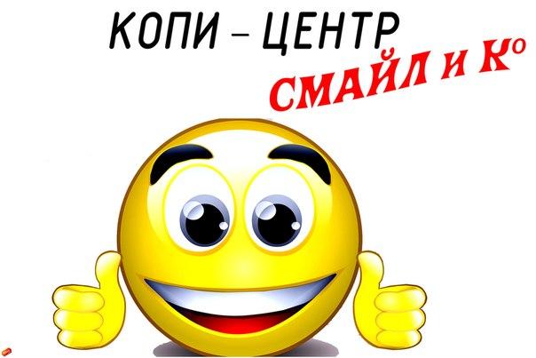 центр смайлик: