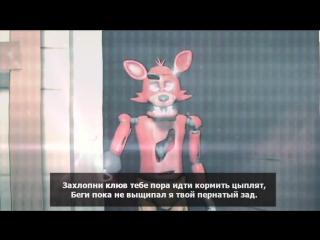 5 Ночей С Фредди Анимация - Рэп Битва Фокси vs Чика