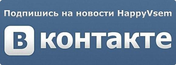 Группа Хеппивсем вконтакте
