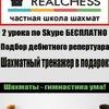 REALCHESS