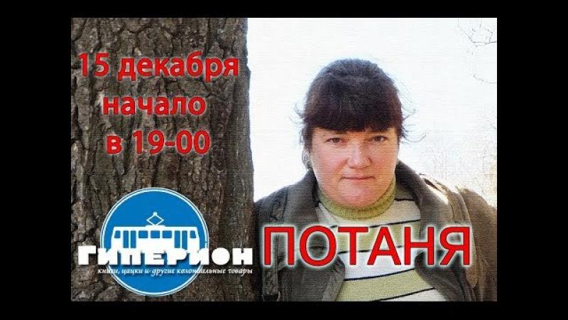 Светлана Мыльникова (Потаня)
