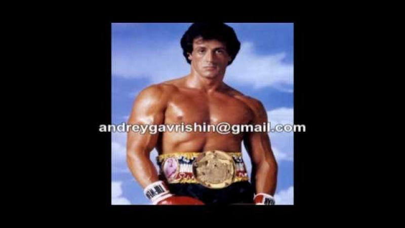 Сильвестр Сталлоне история Rocky