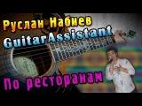 Руслан Набиев - По ресторанам (Урок под гитару)