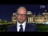 Заявления украинского премьера Арсения Яценюка вызвали неоднозначную реакцию в Германии - Первый канал