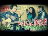 Мой Рок-н-Ролл - БИ-2 и ЧИЧЕРИНА Как играть на гитаре (2 партии) Аккорды, табы - Гитарин