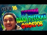 FIFA 16 ЛУЧШИЙ ПАКИ РУССКИХ ФИФЕРОВ