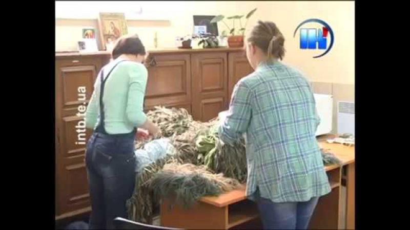 Тернопільські волонтери закликають небайдужих допомогти у виготовленні кікімор
