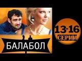 Балабол / Одинокий волк Саня 13-16 серии (2014) 16-серийный детектив фильм сериал