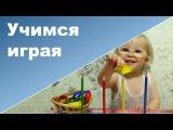 УЧИМ ЦВЕТА ДЛЯ САМЫХ МАЛЕНЬКИХ ♥ Развивающие игры с ребенком ♥ Ребенок 2 года 5 месяцев