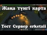 Тест сервер танки онлайн Erketaii Жаңа түңгі карта (Гараж М4)