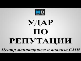 Удар по репутации - АРХИВ ТВ от 10.12.14, Москва-24