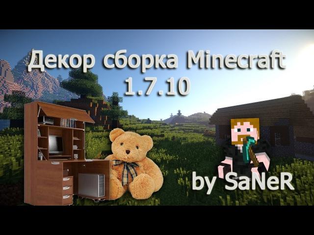 Декор сборка minecraft 1.7.10 [1.0] by SaNeR [85 Модов]