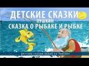посмотреть сказку о рыбаке