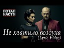 Потап и Настя Не хватило воздуха Lyric Video