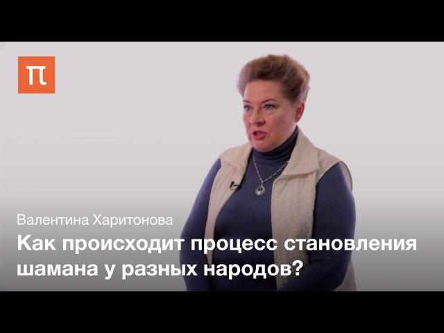 Шаманская болезнь - Валентина Харитонова