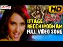 Ittage Recchipodham Full HD Video Song - Temper Video Songs - Kajal Agarwal