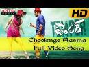Choolenge Aasma Full HD Video Song - Temper Video Songs - Kajal Agarwal