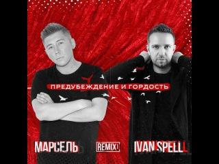 Марсель - Предубеждение и Гордость [Ivan Spell Radio Mix]