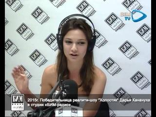 """Победительница шоу """"Холостяк-3"""" Дарья Канануха в гостях у """"Бим-радио"""""""