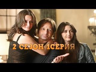 Блудливая Калифорния - 2 сезон - 1 серия [18+]