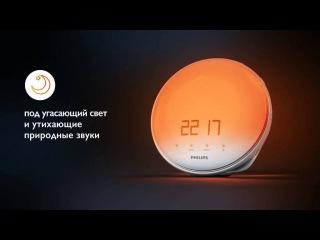 Световой будильник Philips Wake-up Light Легкое и приятное пробуждение благодаря имитации рассвета!