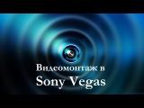 Видеомонтаж в Sony Vegas - Урок 45. Практика: цветокоррекция