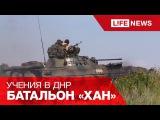 Отработка операции в тылу вероятного противника батальоном «Хан» в ДНР