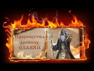 Пророчества древних славян.
