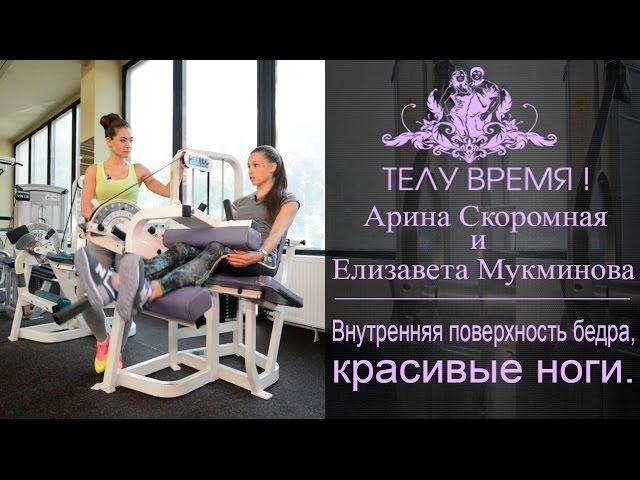 ТЕЛУ ВРЕМЯ! Арина Скоромная и Елизавета Мукминова. Внутренняя поверхность бедра...