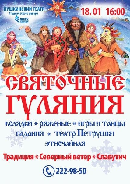 Афиша Владивосток святочные гуляния 2015