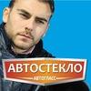 Автостекло Сургут, ремонт автостекол