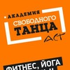 """Танцы в Ярославле. """"АСТ""""."""