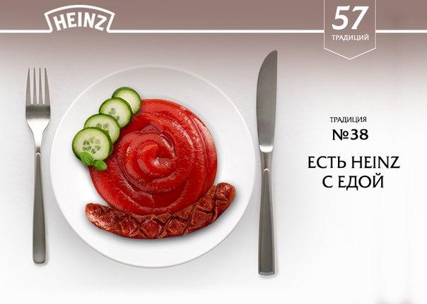 И только так, а не наоборот! #Heinz #57Традиций