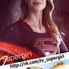 Супергёрл - Supergirl | Сериалы