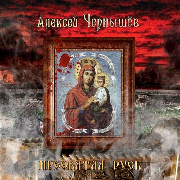 Новый сингл Алексея Чернышёва (ex-ЛЕГИОН) - Пресвятая Русь (2014)