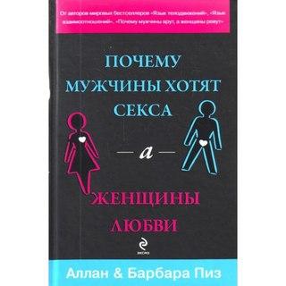 читать книгу бесплатно алан пиз почему женщины хотят любви а мужчины секса