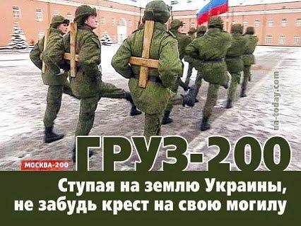 Уничтожены солдаты 2-го армейского корпуса РФ Ломов и Колосовский, - штаб АТО - Цензор.НЕТ 1475