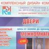 КДК | Комплексный Дизайн Комфорта Дзержинск