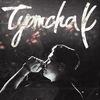 Tyomcha K. (DGJ)
