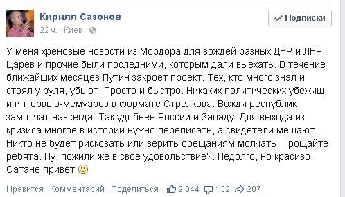 ПАСЕ рассмотрит вопрос о лишении полномочий российской делегации - Цензор.НЕТ 6345