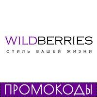 Промокоды Wildberries 2018 (Вайлдберриз)   ВКонтакте b26e7809286