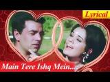 Main Tere Ishq Mein Full Song With Lyrics | Loafer | Mumtaz, Lata Mangeshkar | Romantic Hindi Song