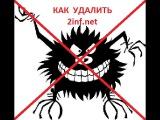Как удалить 2inf.net.Полное удаление вируса simsimotkroysia.ru